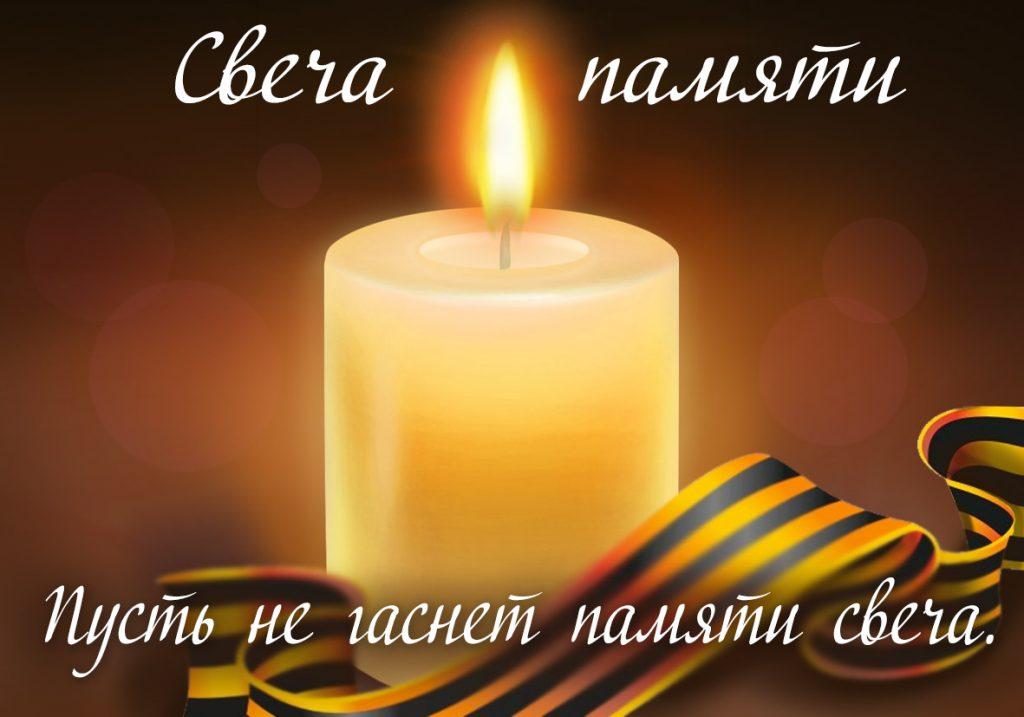свеча памяти 2020