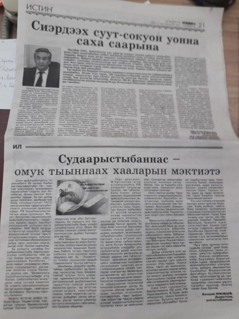 Коммунисты Якутии: Это кощунство!