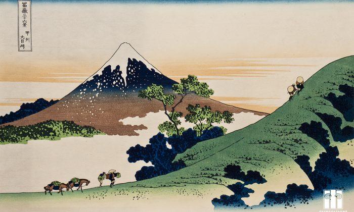 Кацусика Хокусай (1760-1849). Вид горы Фудзи. Лист 9 горный перевал в Косю. Cерия Тридцать шесть видов Фудзи. 1830
