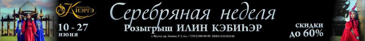 сахалайф_Серебряная неделя